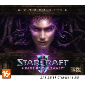 StarCraft II: Heart of the Swarm (дополнение) (PC,Jewel)