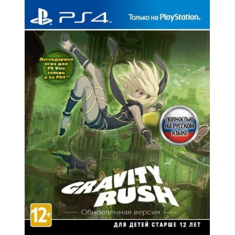 Gravity Rush. Обновленная версия (PS4)