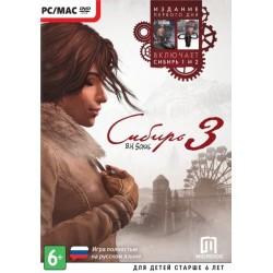 Сибирь 3 (PC)