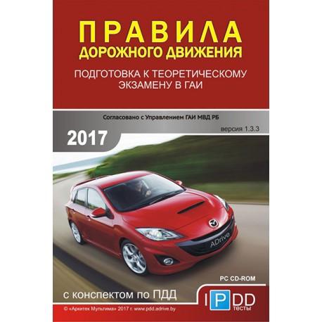 ПДД-Тесты 2019