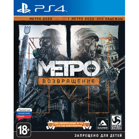 Метро 2033: Возвращение (PS4)