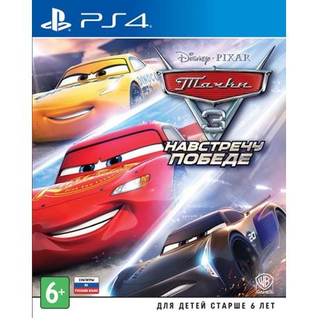 Тачки 3: Навстречу победе (PS4)