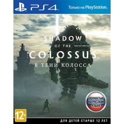 Shadow of the Colossus. В тени Колосса (PS4)