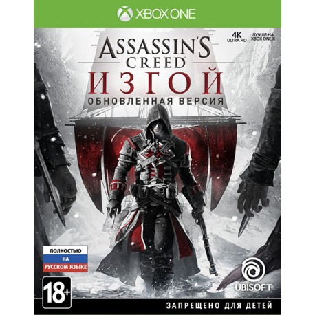 Assassin's Creed Изгой. Обновленная версия (Xbox One)
