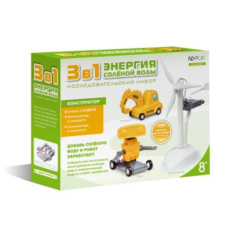 Конструктор 3 в 1: Роботы на соленой воде