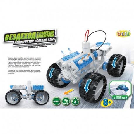 Конструктор: Вездеход с солевым двигателем