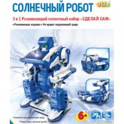 Набор 3 в 1: Солнечный робот