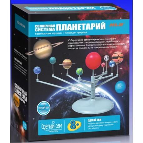 Набор научный: Солнечная система. Планетарий