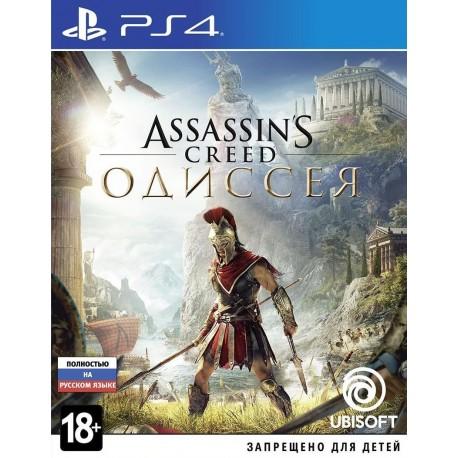 Assassin's Creed. Одиссея (PS4)