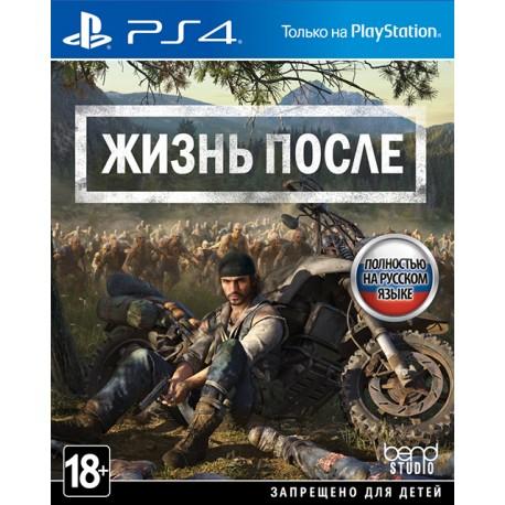 Жизнь после (Days Gone) PS4