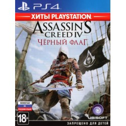 Assassin's Creed 4. Чёрный флаг (PS4)