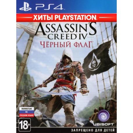 Assassin's Creed 4. Чёрный флаг (PS4)