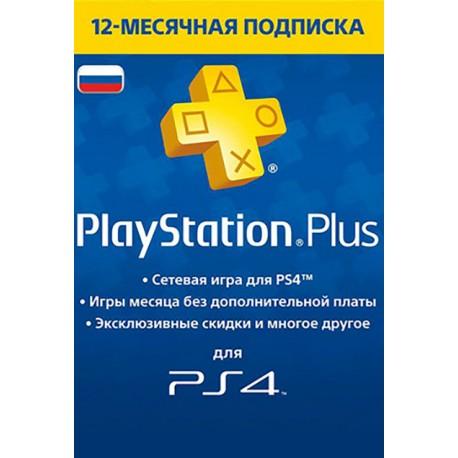 PS Plus 12 месяцев (Цифровой код)