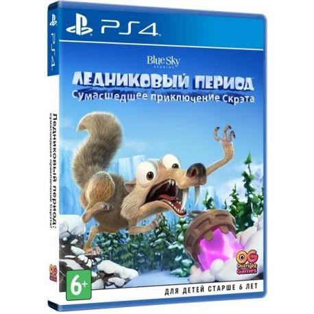 Ледниковый период: Сумасшедшее приключение Скрэта (PS4)