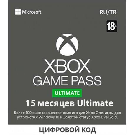 Xbox Game Pass Ultimate 15 месяцев