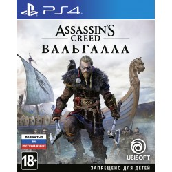 Assassin's Creed: Вальгалла (PS4)