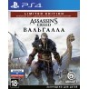 Assassin's Creed: Вальгалла. Limited Edition (PS4)