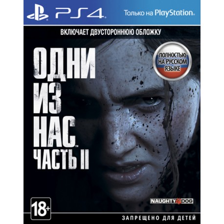 Одни из нас 2 (PS4)