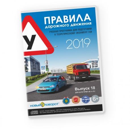 ПДД - 2019. Выпуск 18