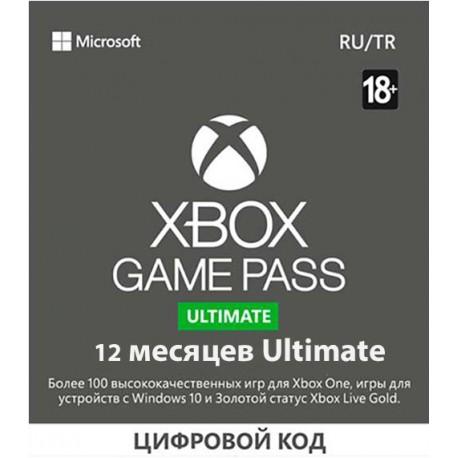 Xbox Game Pass Ultimate 12 месяцев купить в Минске. Беларусь