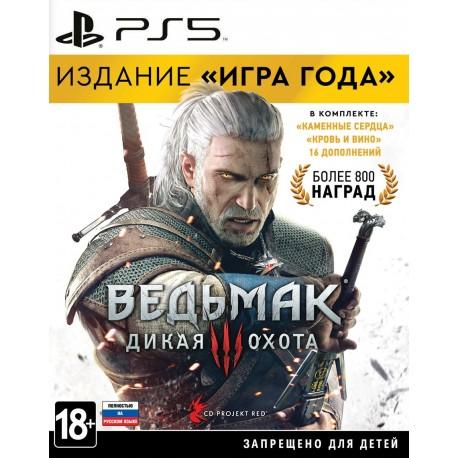 """Ведьмак 3. Дикая охота. Издание """"Игра года"""" (PS5)"""
