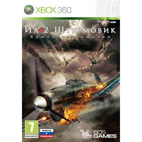 Ил-2 Штурмовик: Крылатые хищники (Xbox 360)
