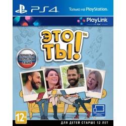Это ты! (PS4)