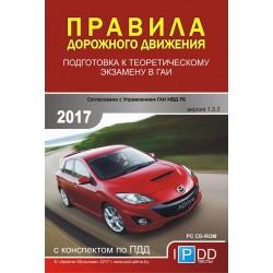 ПДД-Тесты 2017