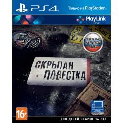 Скрытая повестка (PS4)