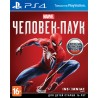 Marvel Spider Man (PS4)