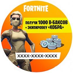 Fortnite - 1000. В-баксов PS4 код загрузки